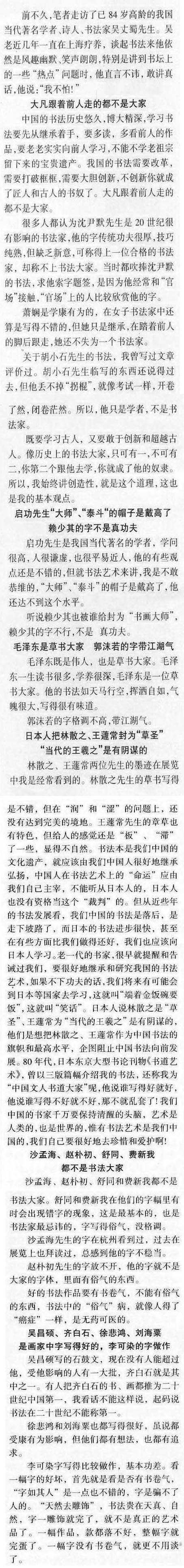 吴丈蜀先生评当时的所谓十大书家.jpg