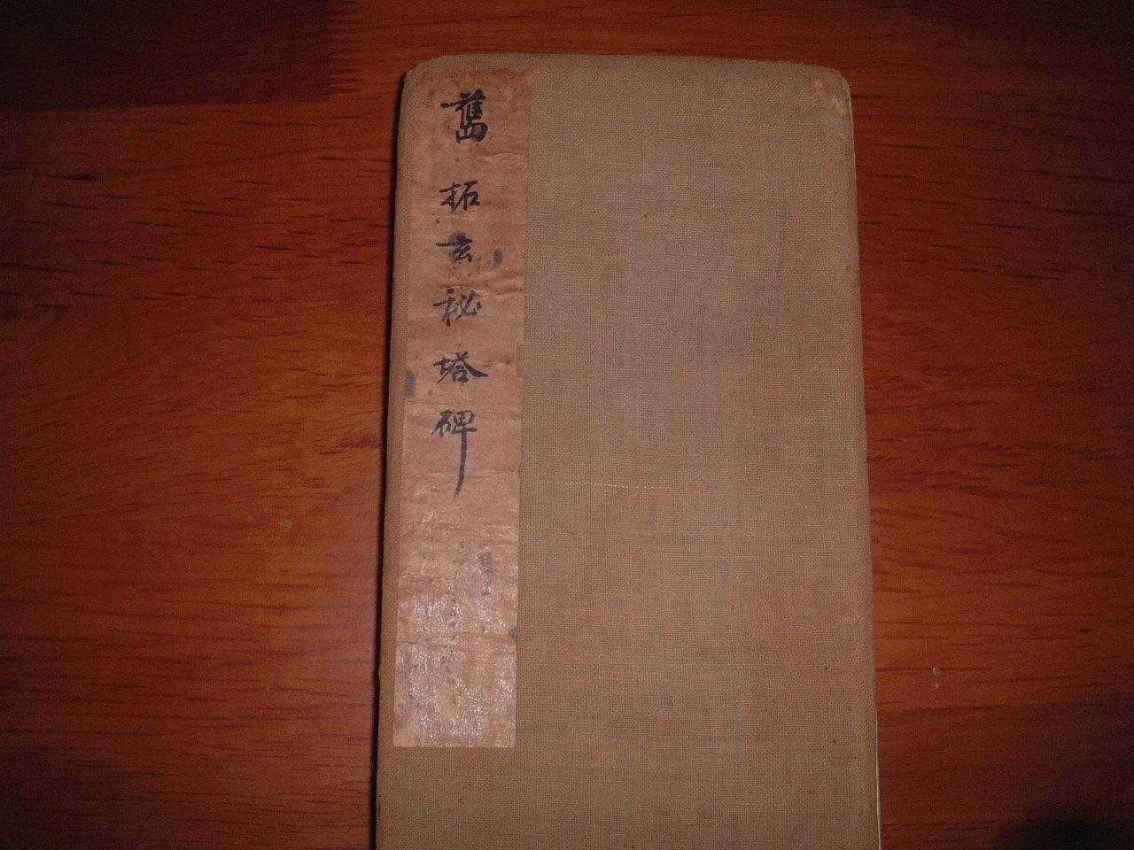 玄秘塔裱本 (2).JPG