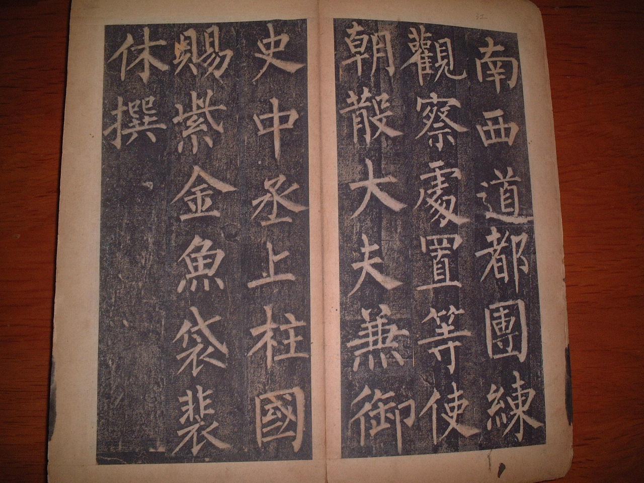 玄秘塔裱本 (5).JPG