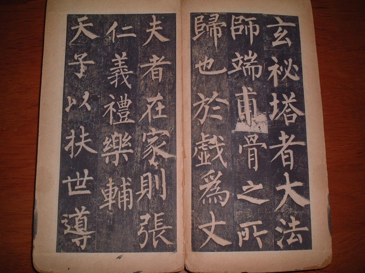 玄秘塔裱本 (6).JPG