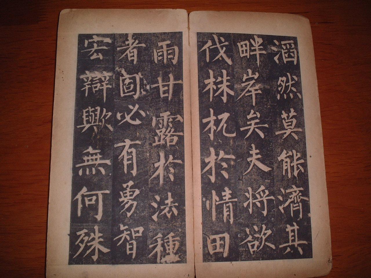 玄秘塔裱本 (7).JPG