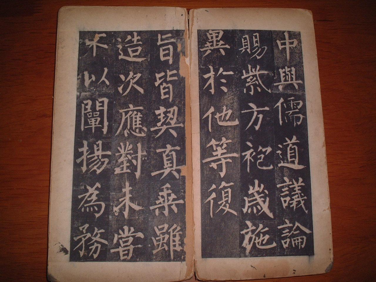 玄秘塔裱本 (8).JPG