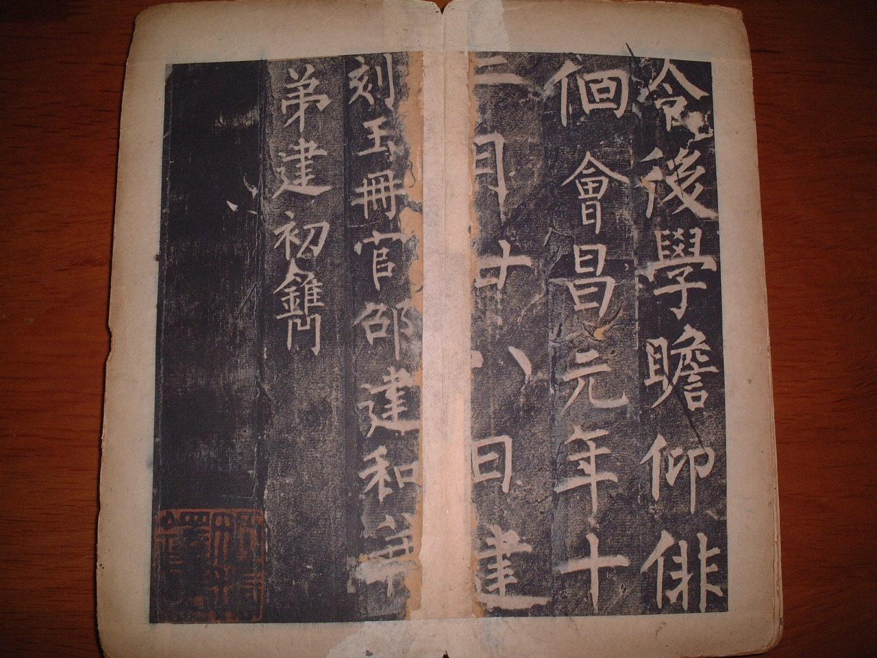 玄秘塔裱本 (13).JPG