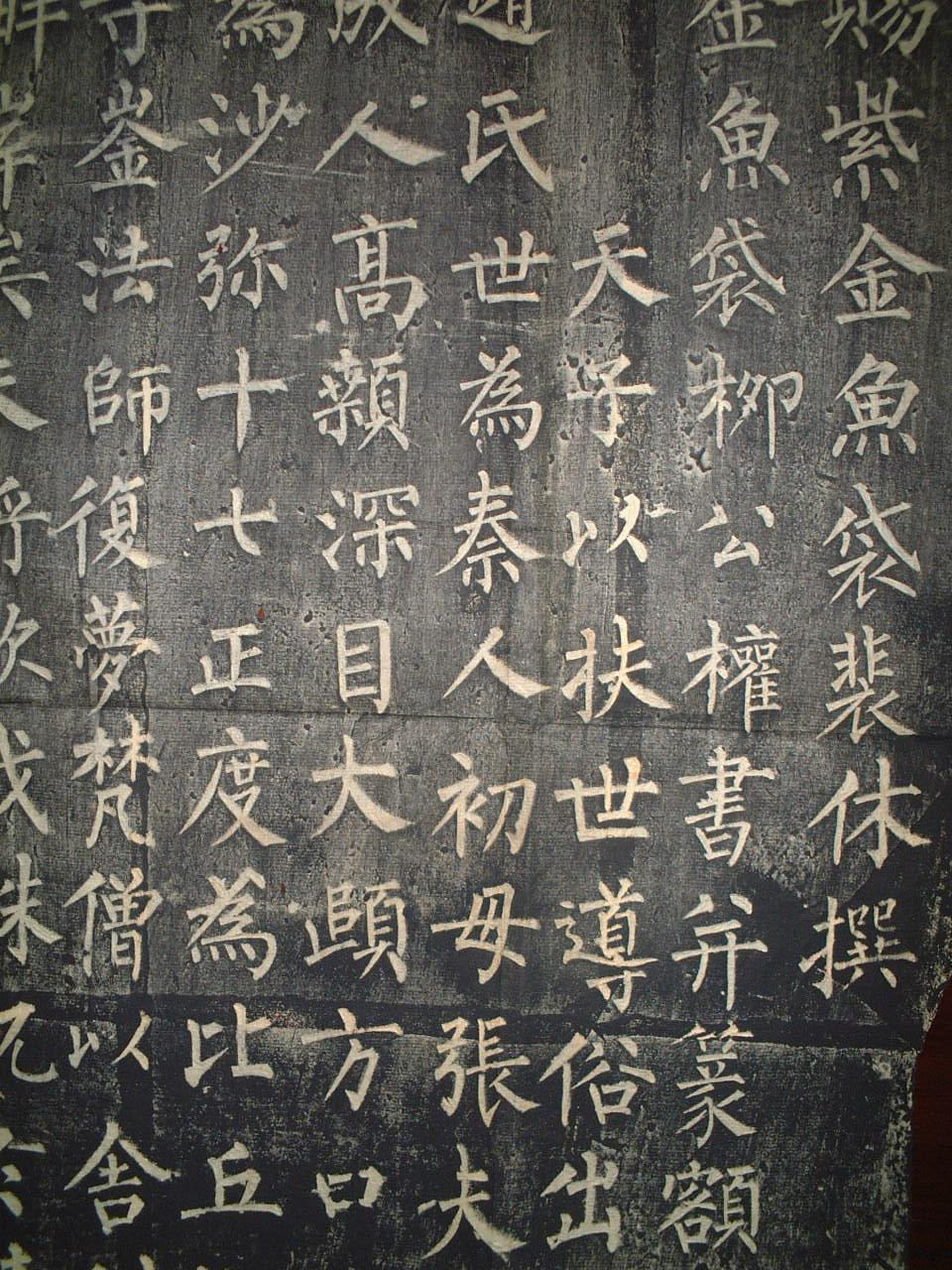 玄秘塔整张 (6).JPG