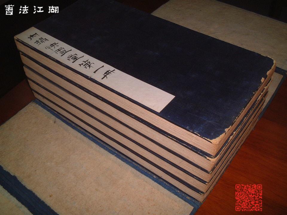 快雪堂法书 (2).JPG
