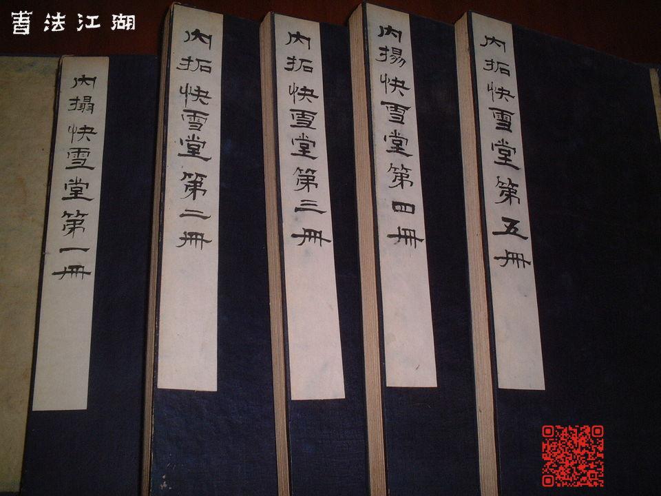 快雪堂法书 (3).JPG