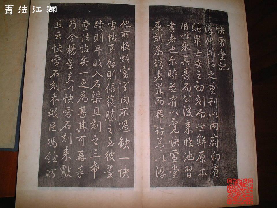 快雪堂法书 (4).JPG