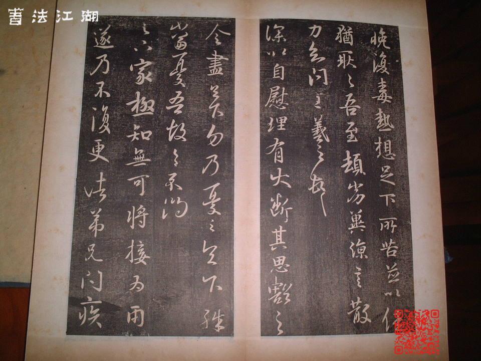 快雪堂法书 (7).JPG