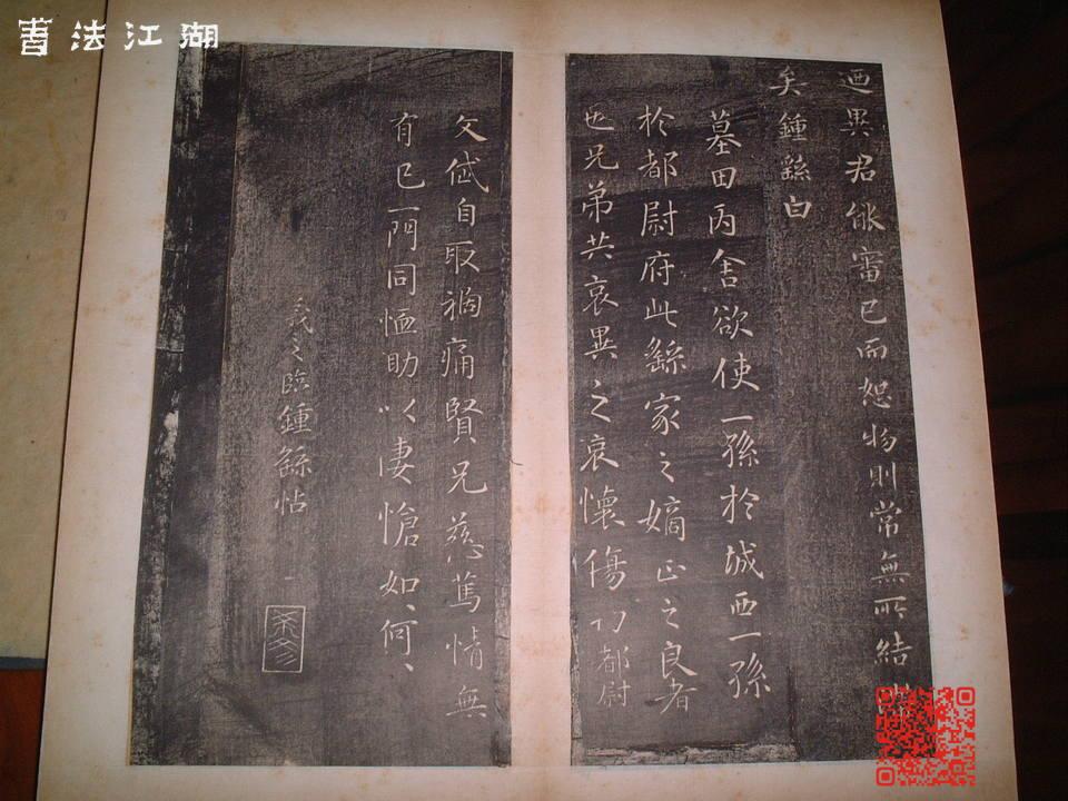 快雪堂法书 (8).JPG