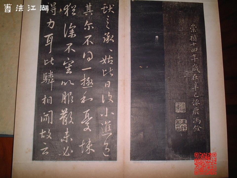 快雪堂法书 (9).JPG