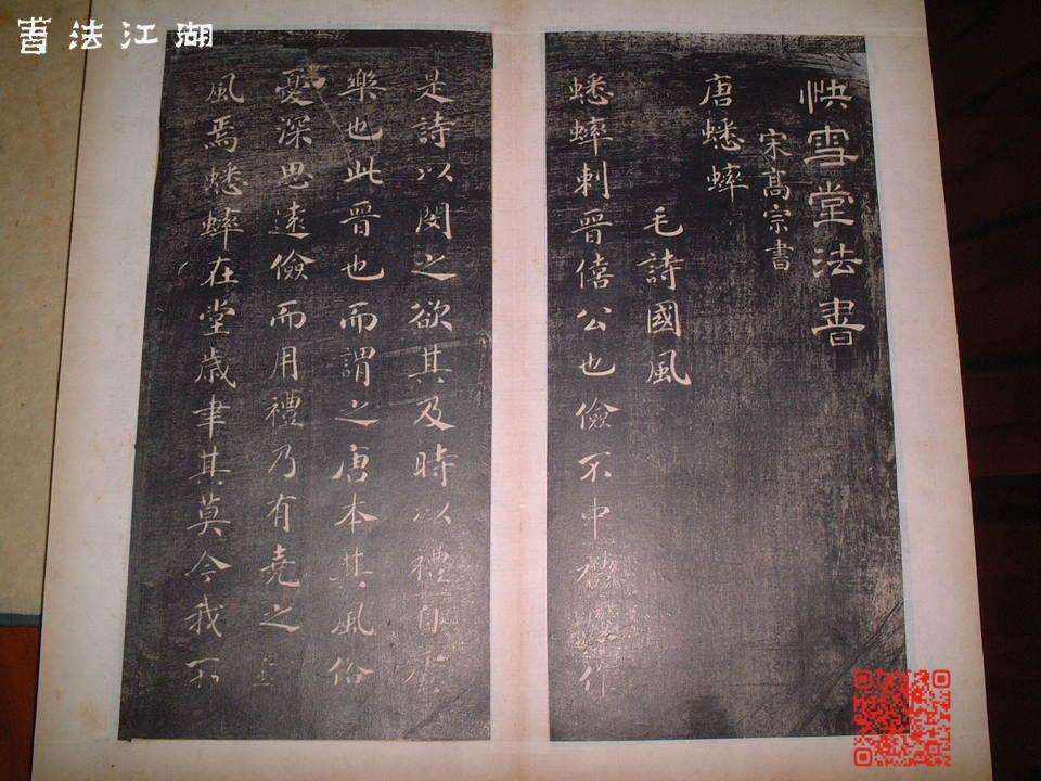 快雪堂法书 (10).JPG