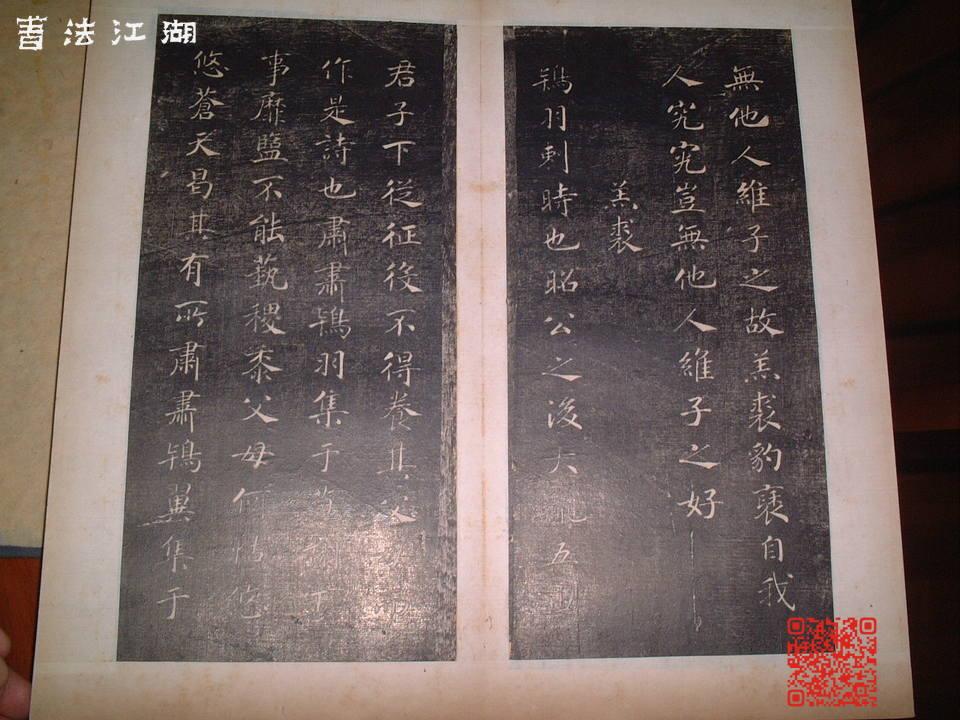 快雪堂法书 (11).JPG