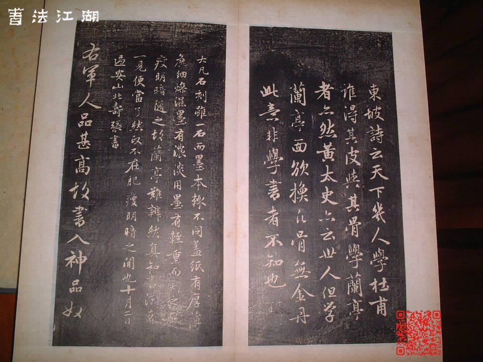 快雪堂法书 (13).JPG
