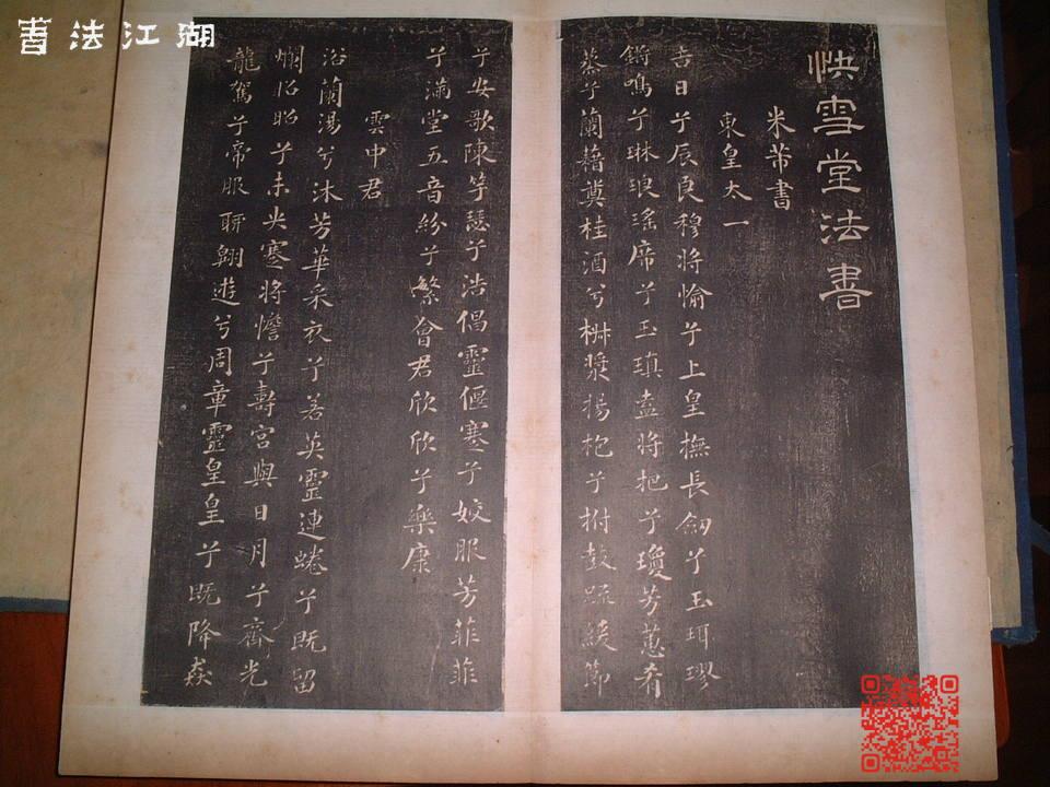 快雪堂法书 (14).JPG