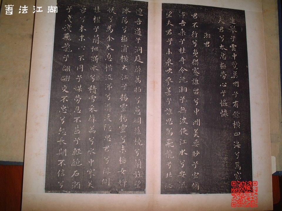 快雪堂法书 (15).JPG