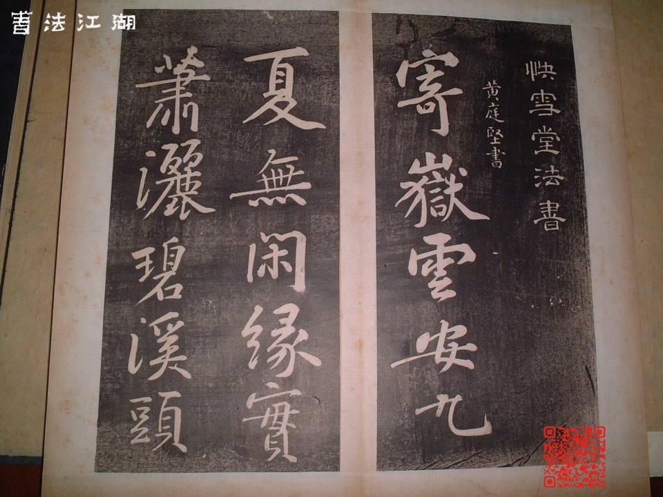快雪堂法书 (17).JPG