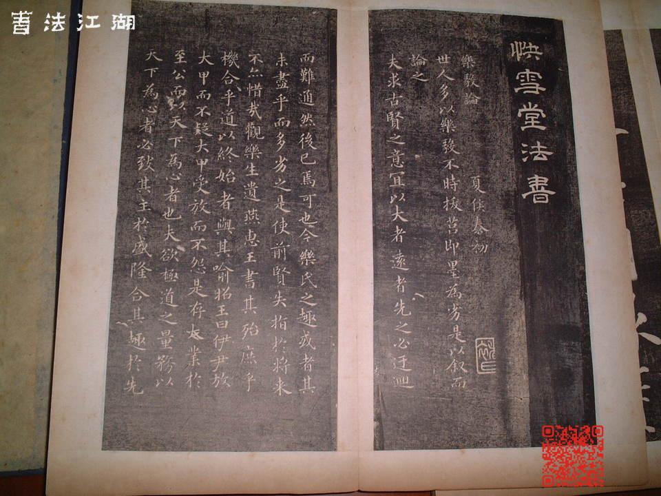快雪堂法书 (18).JPG