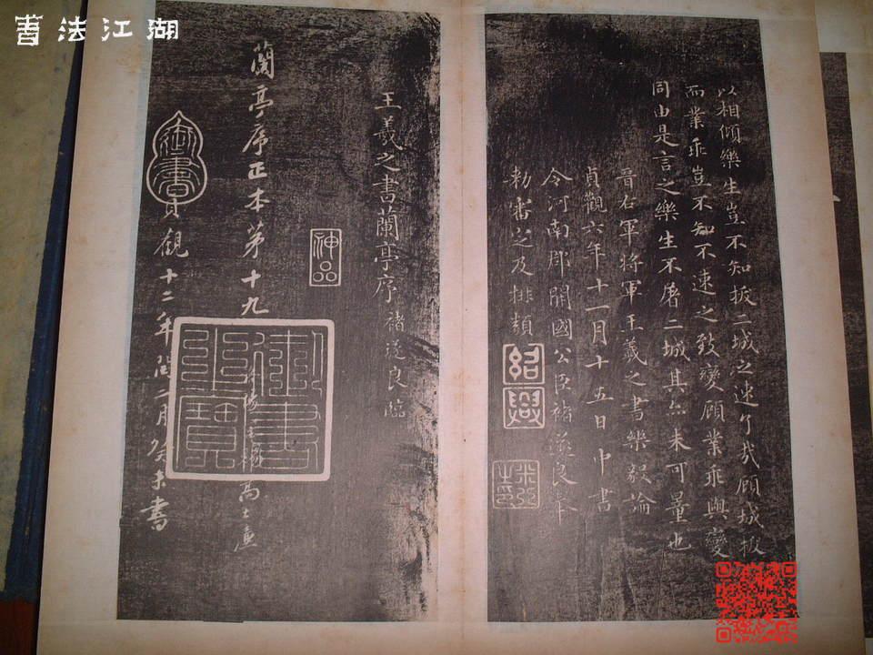 快雪堂法书 (19).JPG