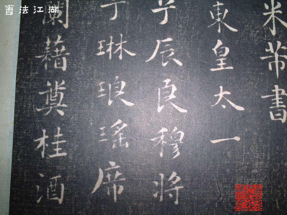 快雪堂法书 (23).JPG