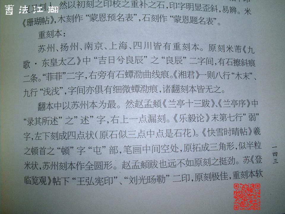 快雪堂法书 (24).JPG