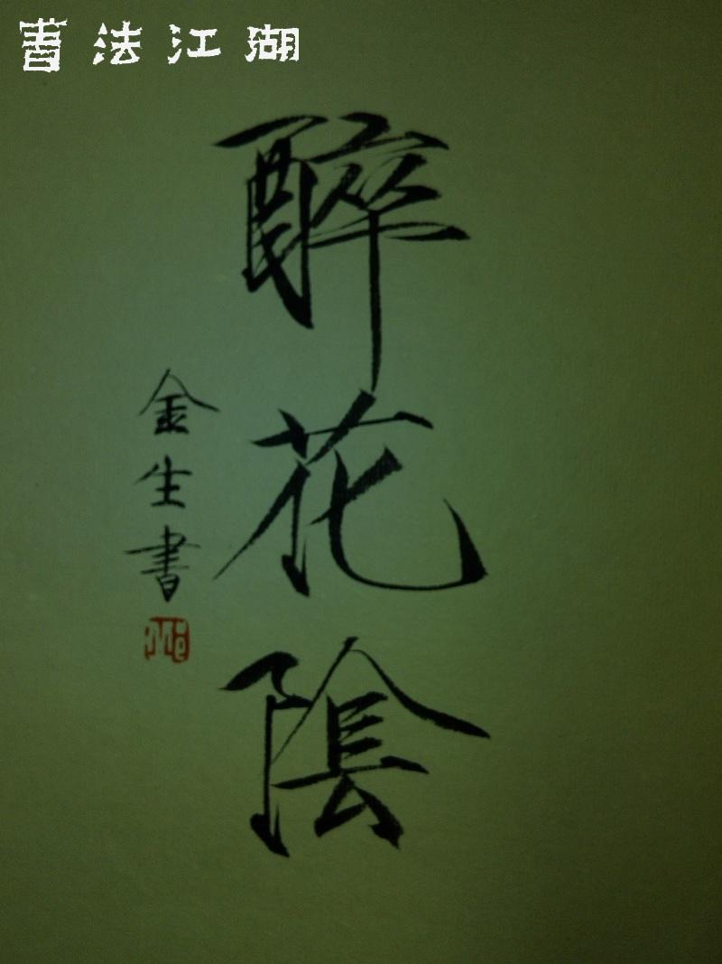 牡丹题签.jpg2.jpg