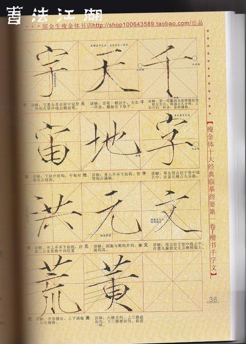 十大经典第一卷《楷书千字文》内页.jpg