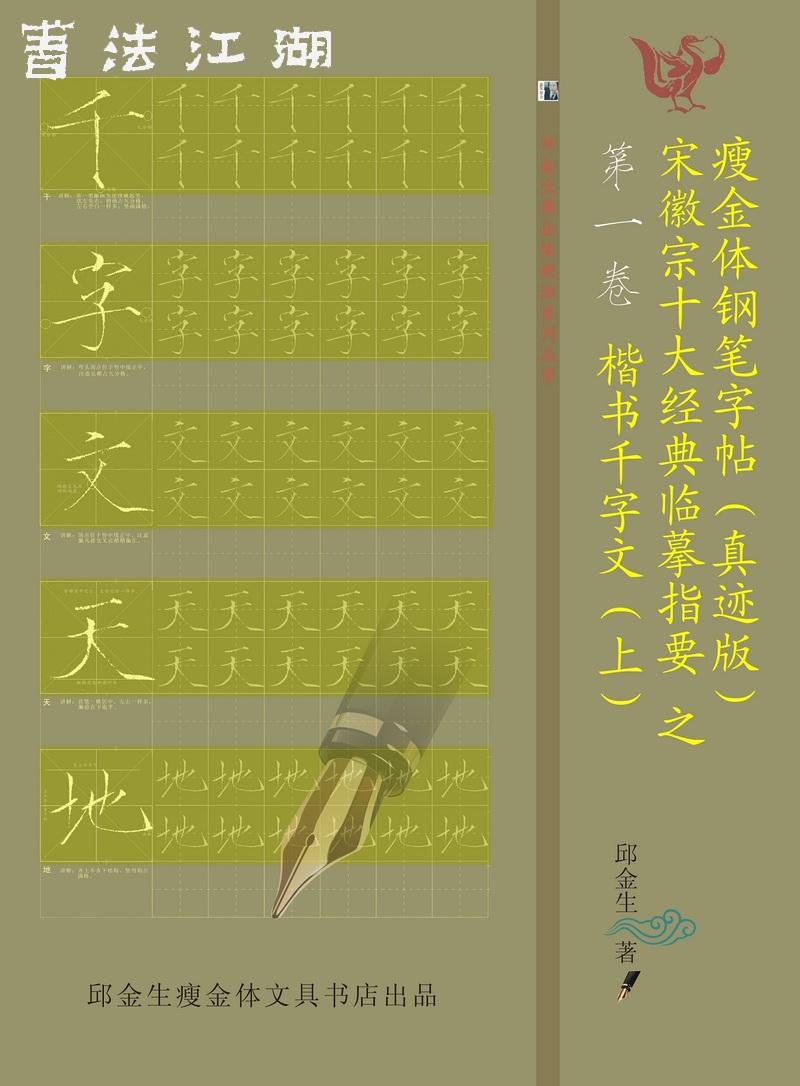 100瘦金体钢笔字帖第一卷《楷书千字文》.jpg