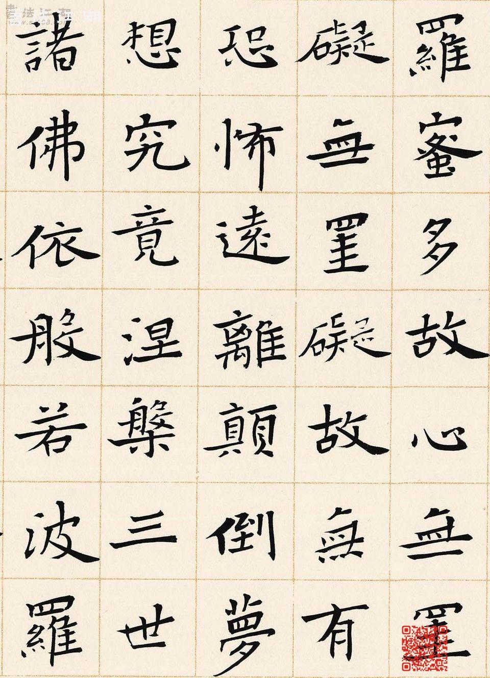 10心经中楷1.jpg