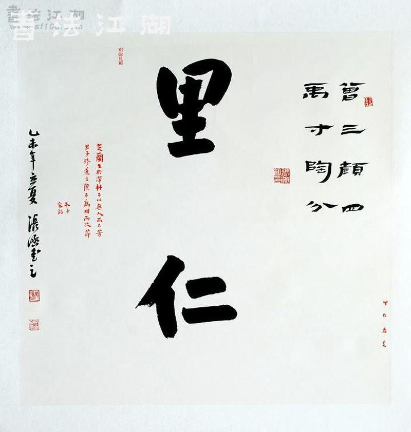 《里仁》四尺斗方.JPG