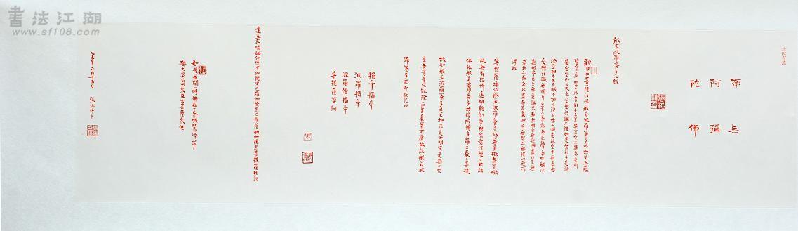 《心经:手卷》四尺对开.JPG