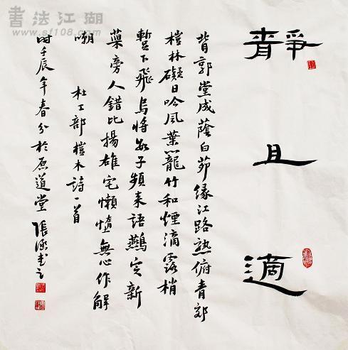 《杜甫桤木诗》四尺斗方.jpg