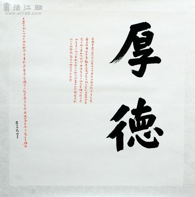 《厚德》四尺斗方.JPG