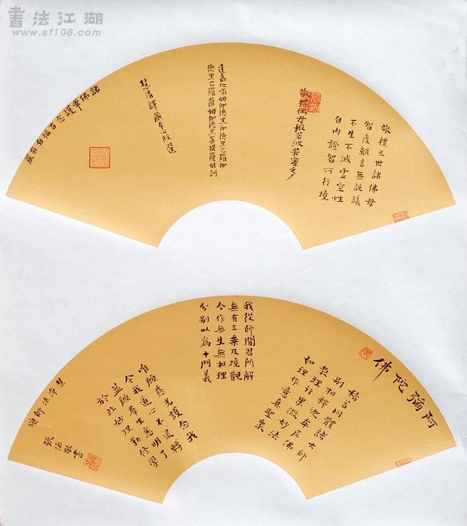《慧净法师颂2》四尺斗方.JPG