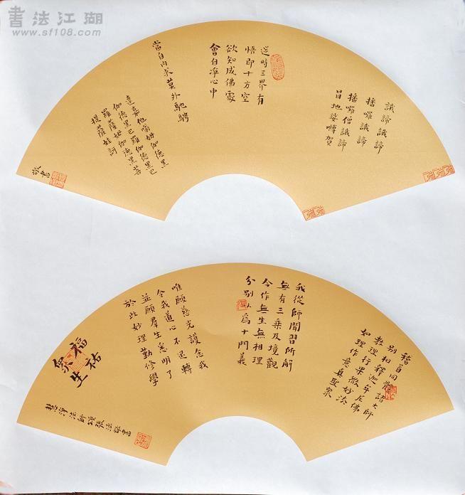 《慧净法师颂》四尺斗方.JPG