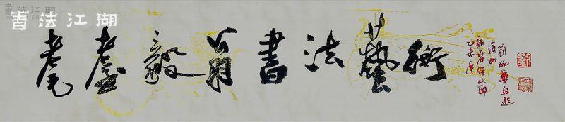 """3""""耄耋毅翁书法艺术"""",乙未年新春佳节,沧州刘瑞华敬题。.JPG"""