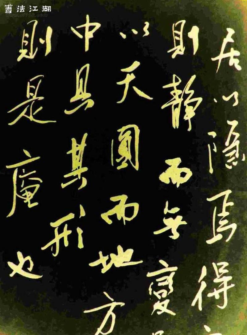 沧州书法名家、学者刘毅老翁节临宋.米芾《方圆庵记》.jpg