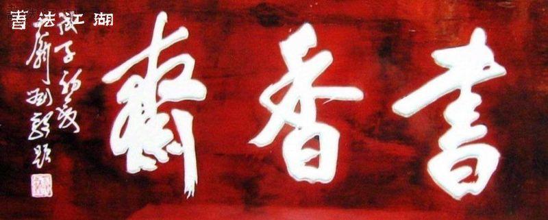 1沧州著名书法家、学者刘毅老翁应邀为纪晓岚文化园题匾《书香斋》.jpg