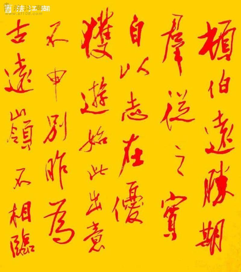 刘毅老翁临传世奇帖---晋.王珣《伯远帖》.jpg