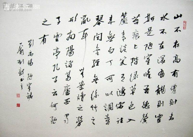 2刘禹锡《陋室铭》刘毅书法.jpg