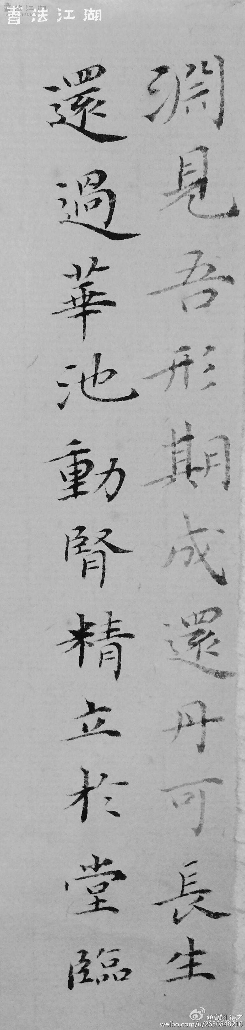 黄庭1.jpg
