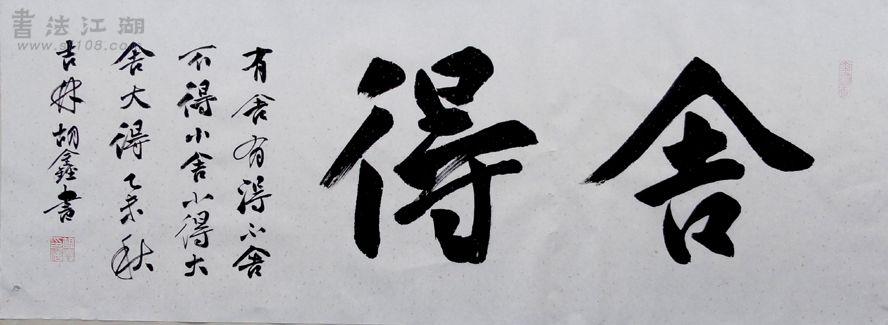 001-7-41 舍得 四尺大三开50×134(6平方尺).JPG