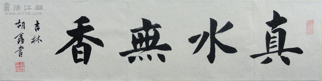 001-7-53 真水无香 四尺对开 33×134(4平方尺) .JPG