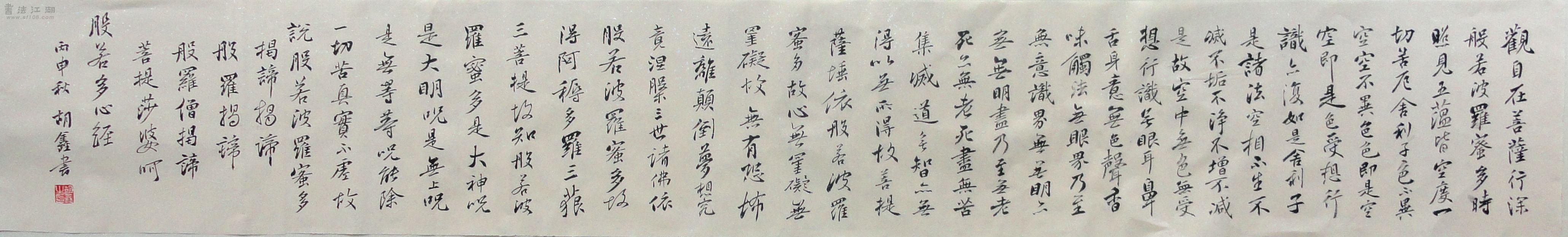 001-9-3 心经 《般若波罗蜜多心经》02.JPG