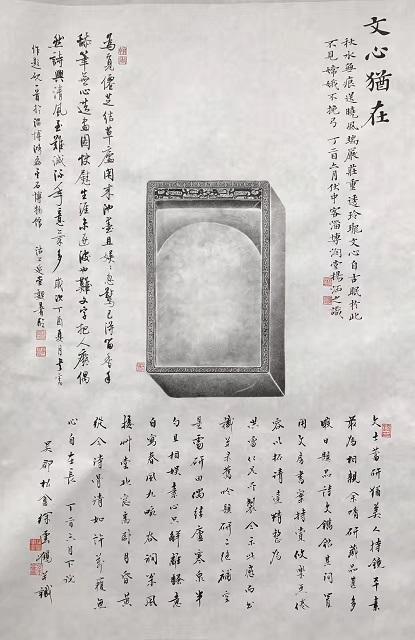 张洪雷先生拓古砚全形,徐云鹤、杨涵之、魏暑临三位先生共跋