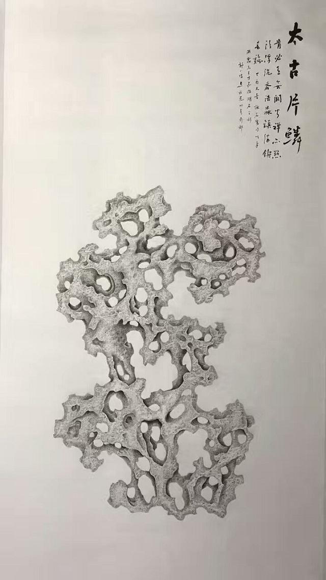 张洪雷拓太湖石全形,丘程光题写.jpg