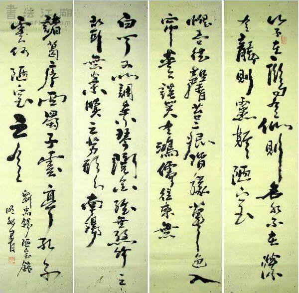 广西书协唐明敏·书法四条屏·陋室铭1.jpg