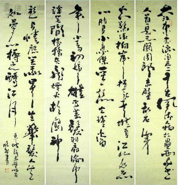 广西书协唐明敏·书法四条屏·赤壁怀古1.jpg