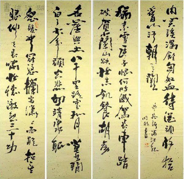 广西书协唐明敏·书法四条屏·满江红1.jpg