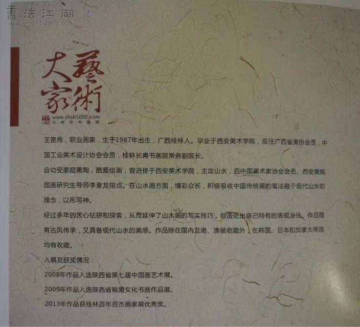 广西美协王宽秀·工笔山水四条屏简介3.jpg