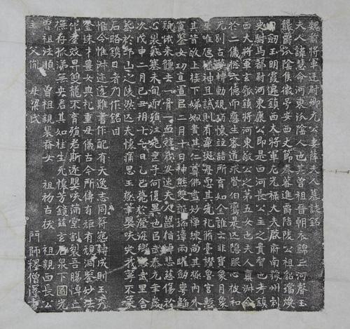 薛夫人(慧命)墓志1.jpg